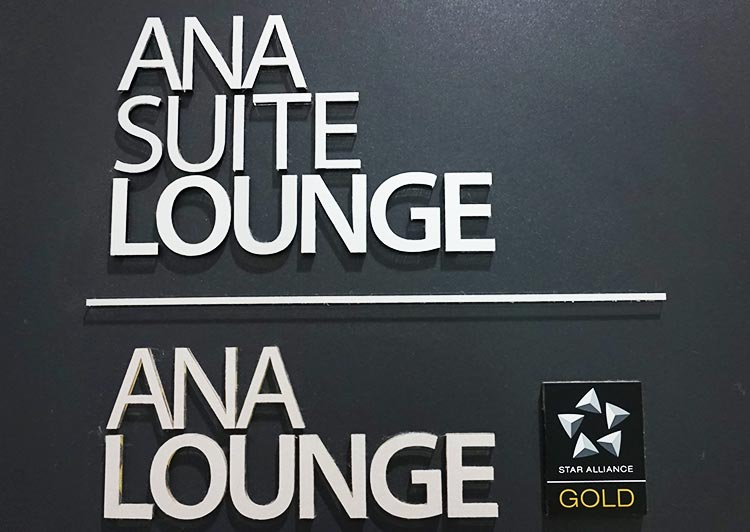 ANA SUITE LOUNGE 伊丹