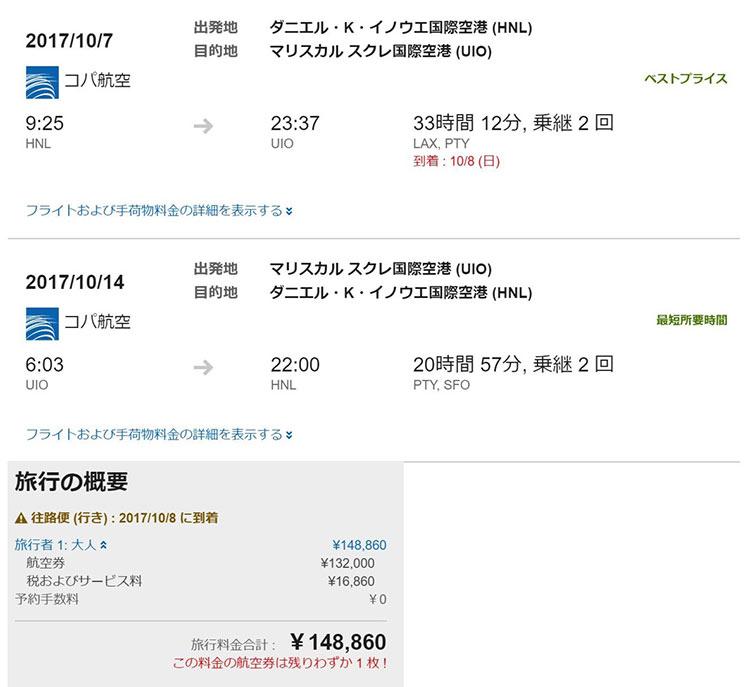 コパ航空 ホノルル発券1
