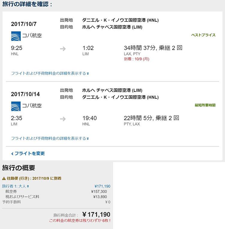 コパ航空 ホノルル発券2
