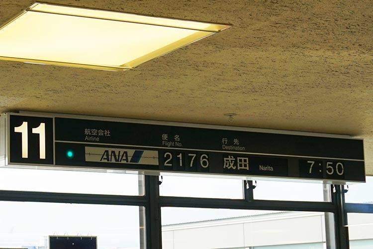 伊丹空港ゲート11