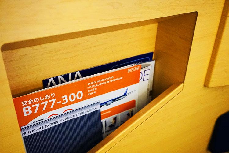 ANA B777-300ER ファーストクラスシート 雑誌入れ