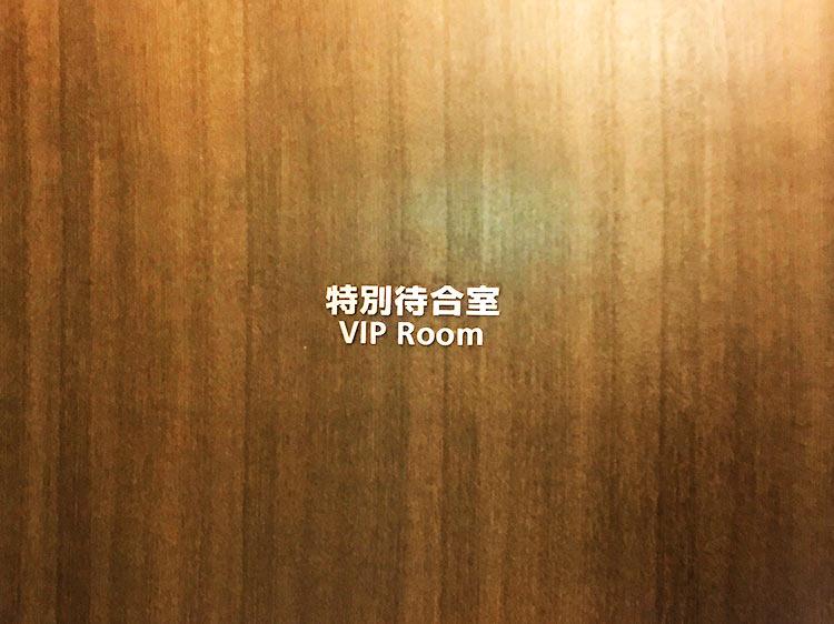 函館空港ラウンジ VIPルーム