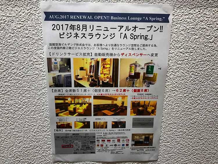 函館空港ラウンジ リニューアルオープン