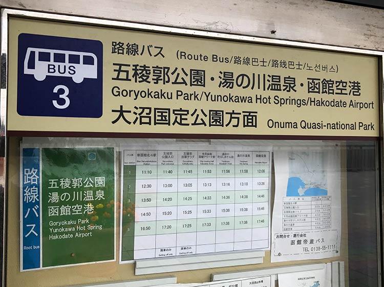 新函館北斗 函館空港行きバス時刻表