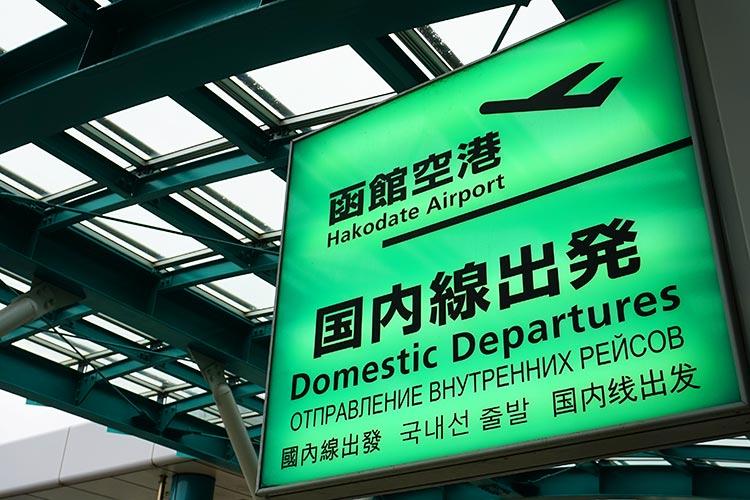 函館空港出発