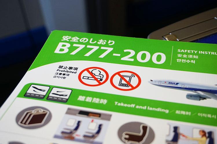 ANA 777-200セーフティカード