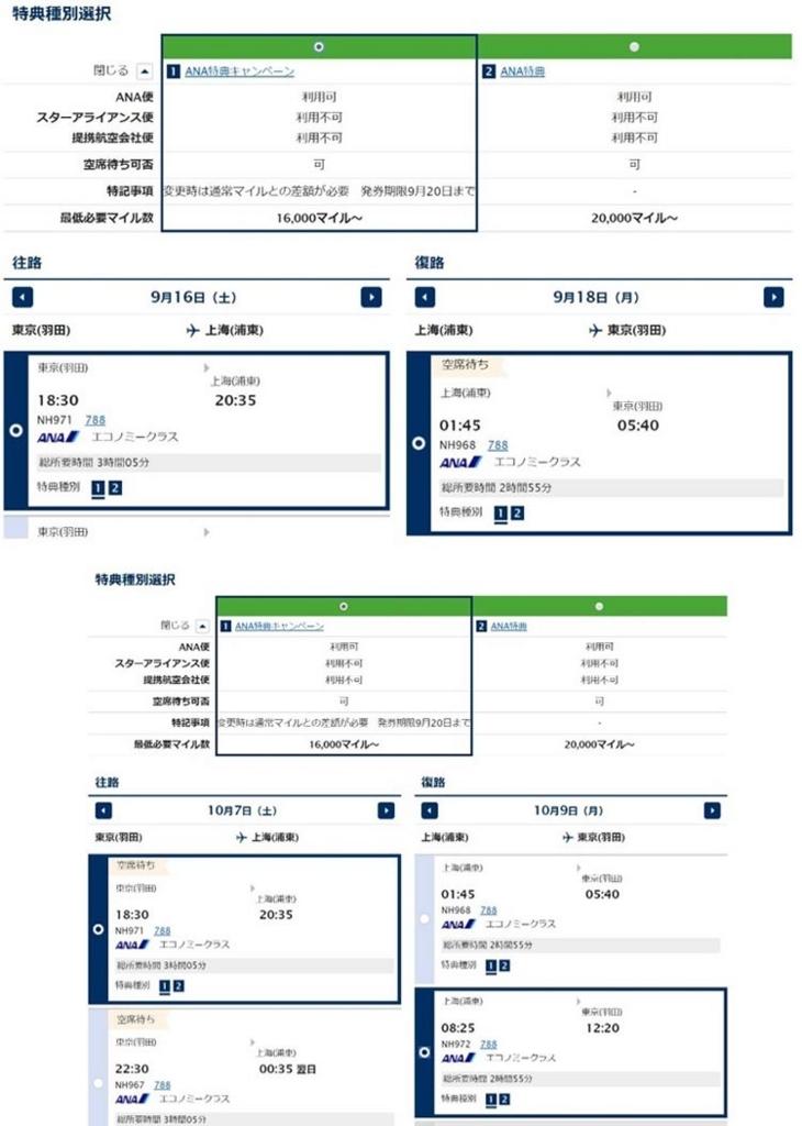 羽田上海線