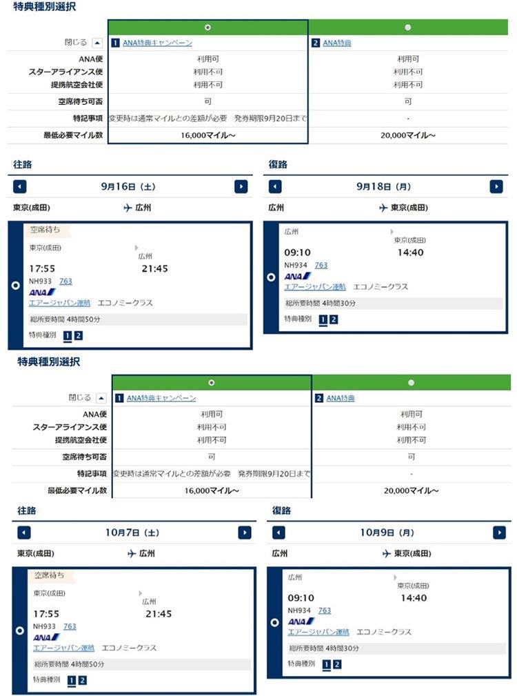 成田広州線