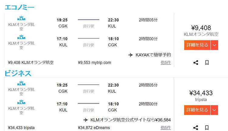 KLM運賃