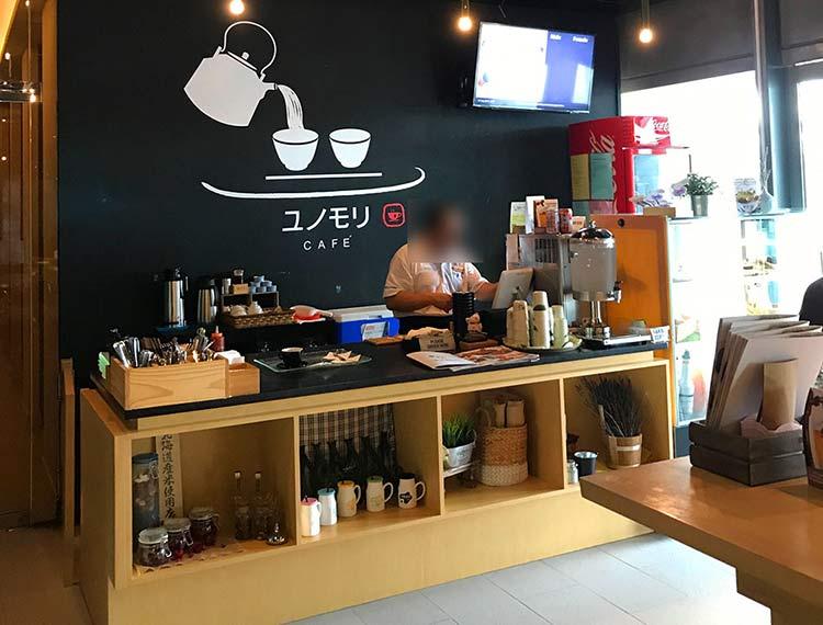 湯の森温泉 カフェ