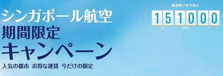 シンガポール航空 期間限定キャンペーン