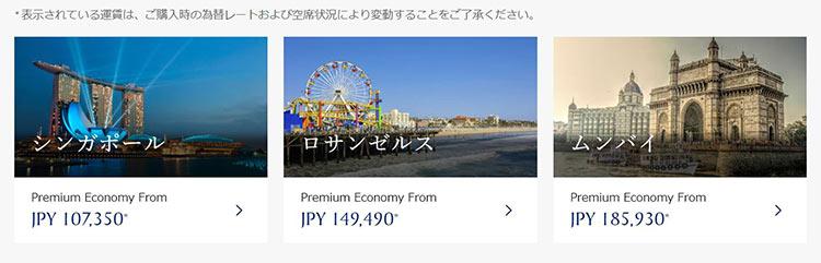 日本発プレミアムエコノミー