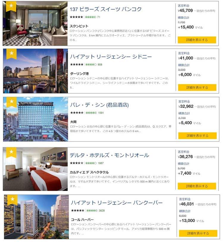 ANAグローバルホテル検索例
