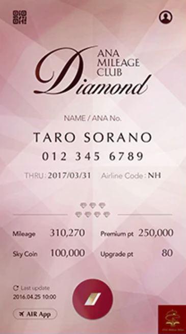 ANA デジタルカード