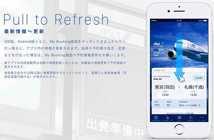ANA スマートフォンアプリ