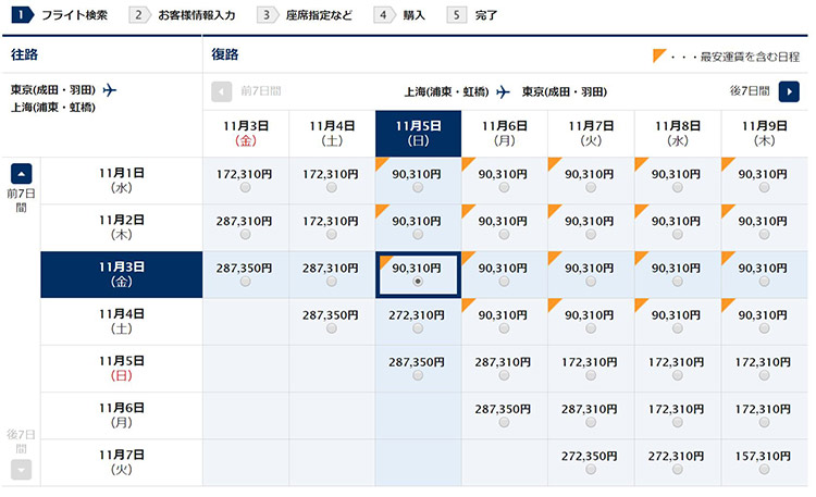 上海行カレンダー