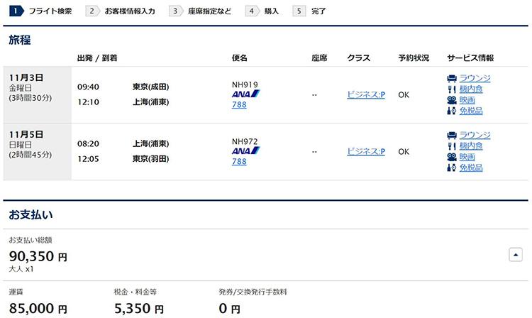 上海行ビジネスクラス運賃