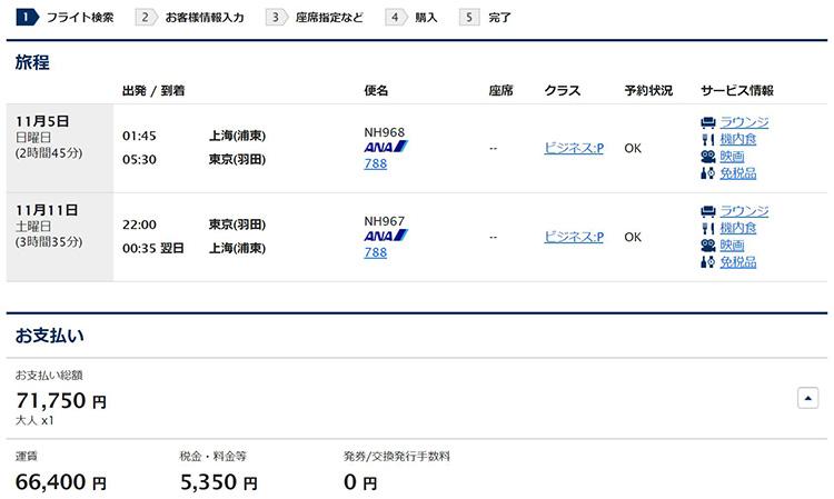 上海発ビジネスクラス運賃
