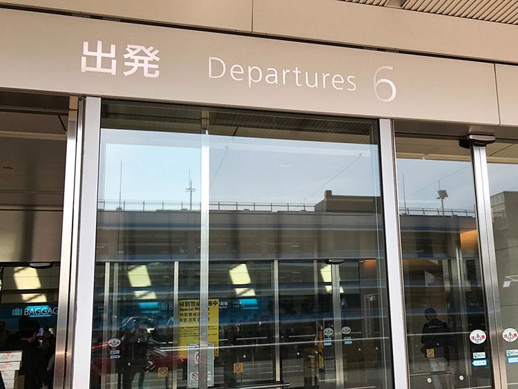 羽田空港T2出発階