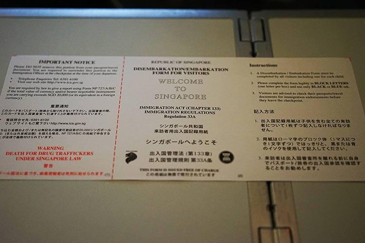 シンガポール入国書類