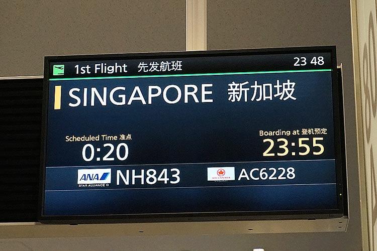 シンガポール便