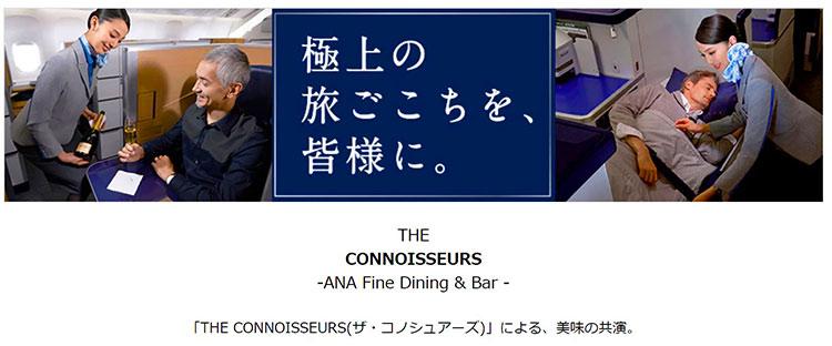 コノシュアーズ