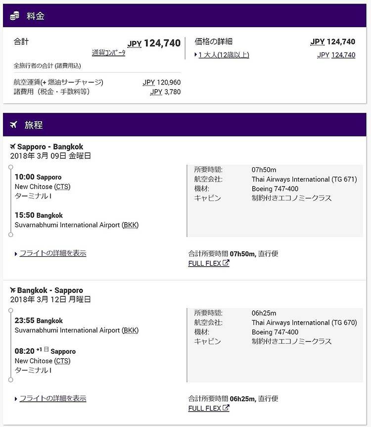タイ国際航空運賃