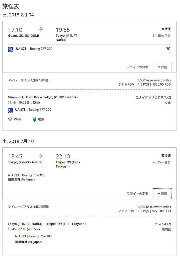東京滞在運賃