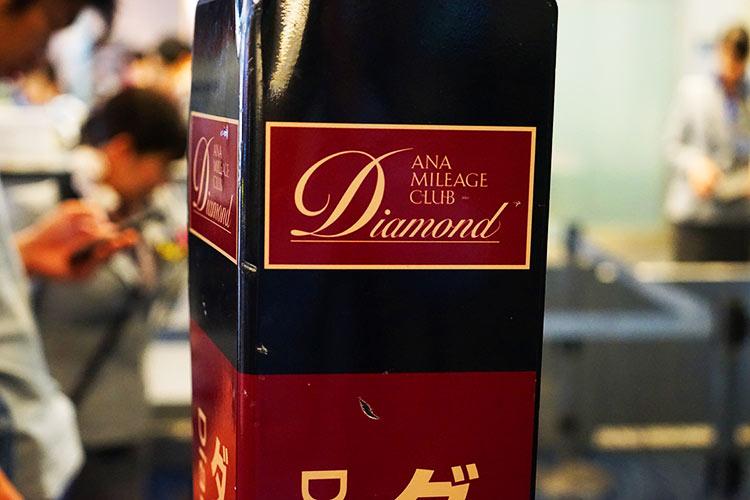 ダイヤモンドレーン