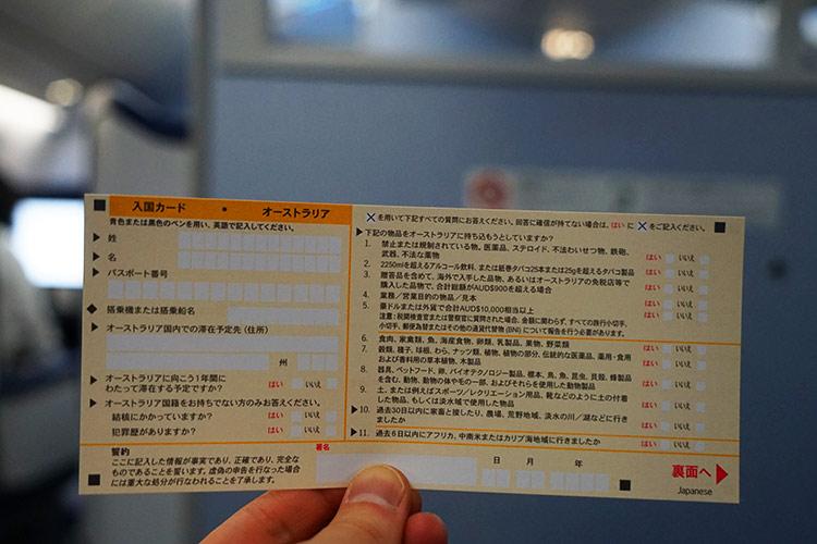 オーストラリア入国カード