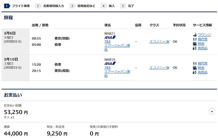 ANA国際線運賃