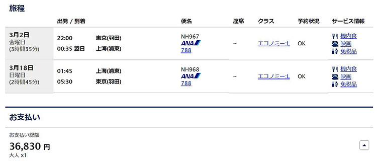 ANA上海行チケット