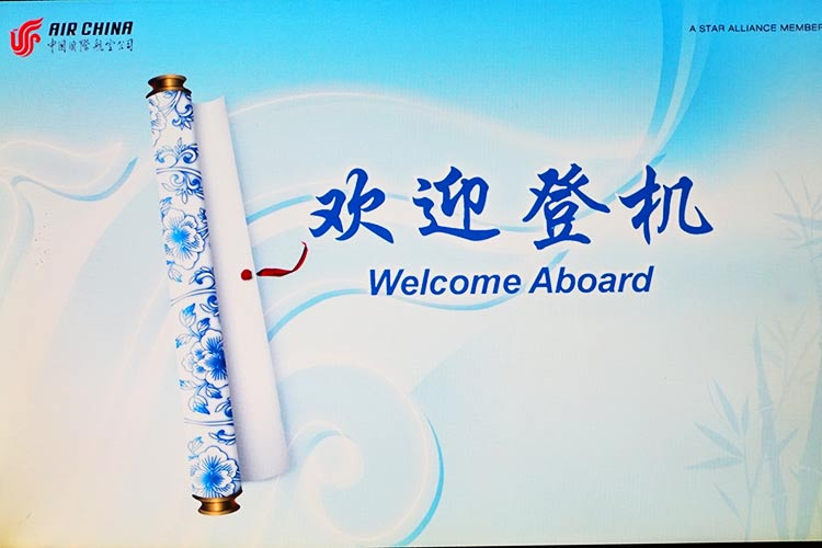 welcome airchina