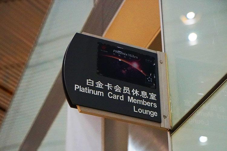 プラチナ会員向け個室