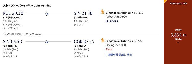 シンガポール航空クアラルンプール発ファースト運賃