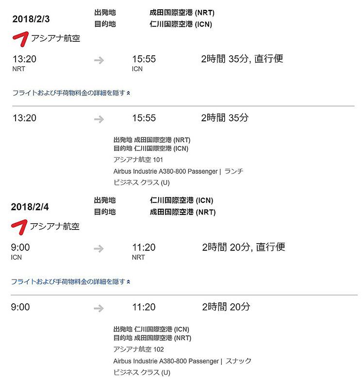 アシアナ航空成田往復ビジネス