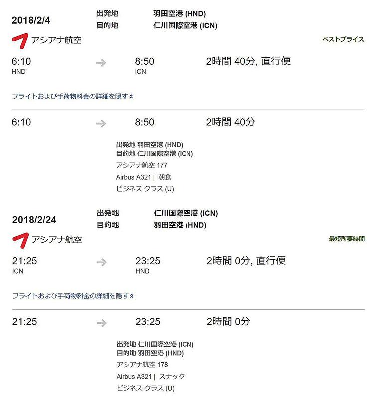 アシアナ航空 羽田=仁川ビジネスクラス運賃