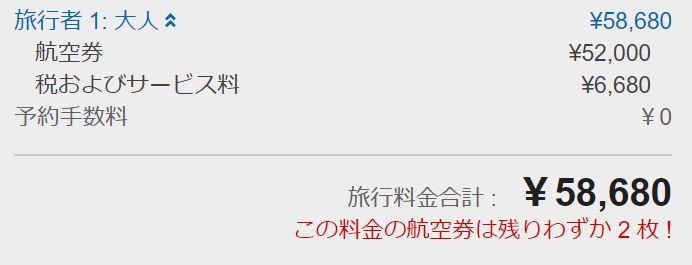 アシアナ航空 羽田ソウルビジネスクラス往復