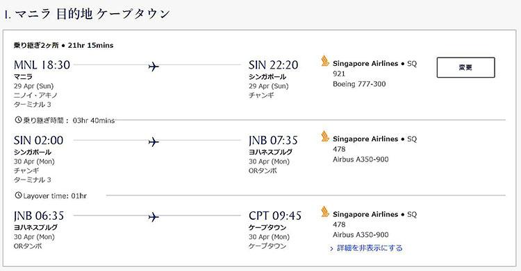 シンガポール航空マニラ=ケープタウンビジネスクラス往路