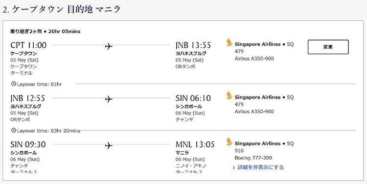 シンガポール航空マニラ=ケープタウンビジネスクラス復路