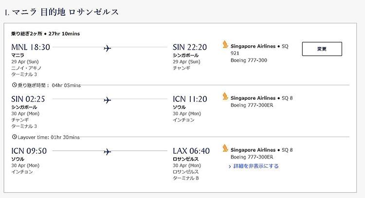 シンガポール航空 ビジネスクラスマニラ=ロサンゼルス往復