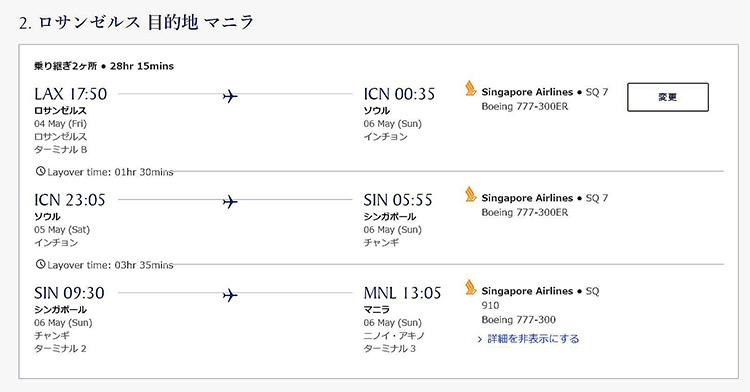 シンガポール航空ビジネスクラス ロサンゼルス=マニラ