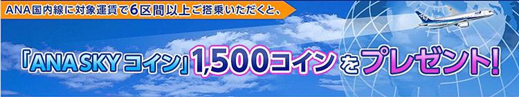 乗って貯めよう!1,500コインプレゼントキャンペーン