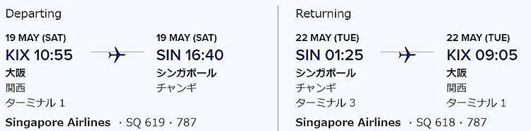 シンガポール航空787スケジュール
