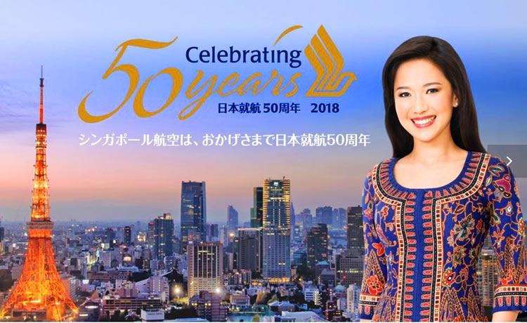 シンガポール航空50周年キャンペーン