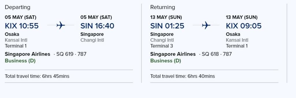 シンガポール航空関西発ビジネスクラス