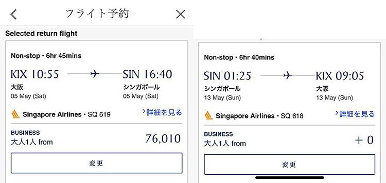 シンガポール航空アプリ予約運賃