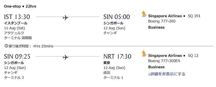 シンガポール航空ビジネスクラス往路