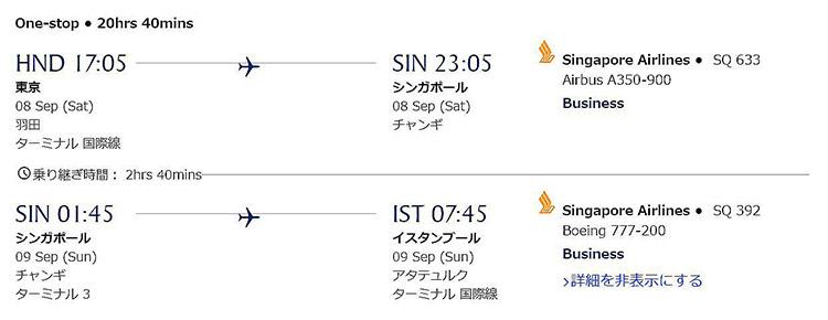 シンガポール航空ビジネスクラス復路