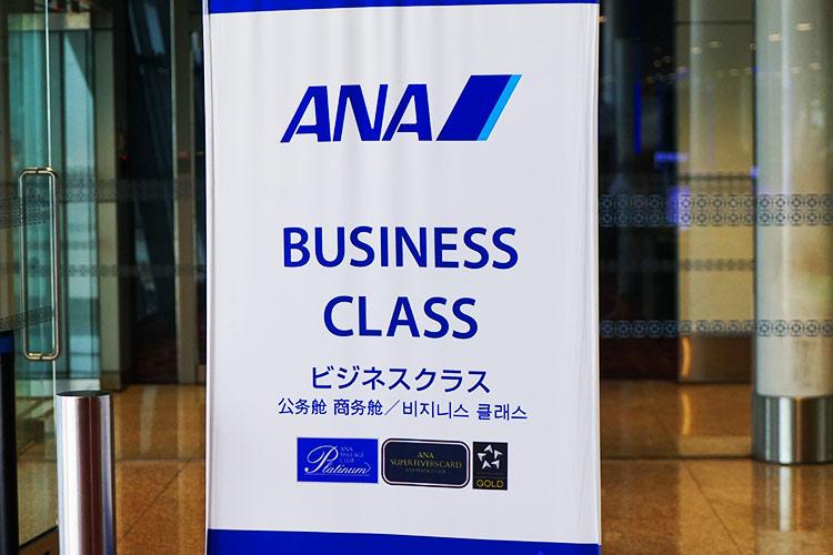ANAビジネスクラス